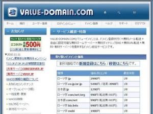 value-domain-thumb