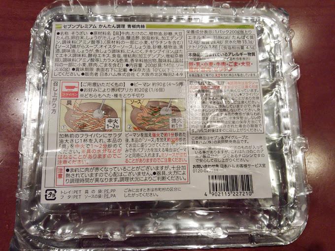 セブンイレブン(セブンプレミアム) かんたん調理 青椒肉絲2
