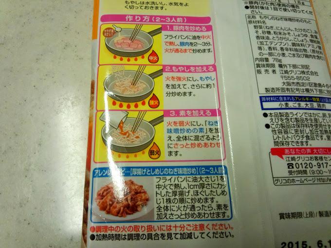 豚肉ともやしで、もやしのねぎ味噌炒め