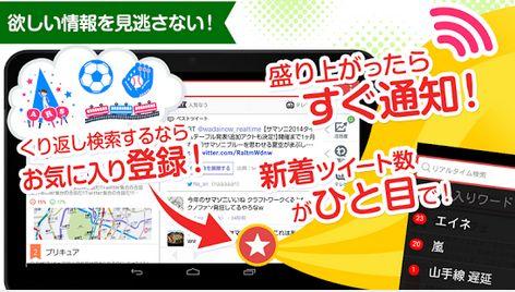 Yahoo!リアルタイム検索 アプリ版