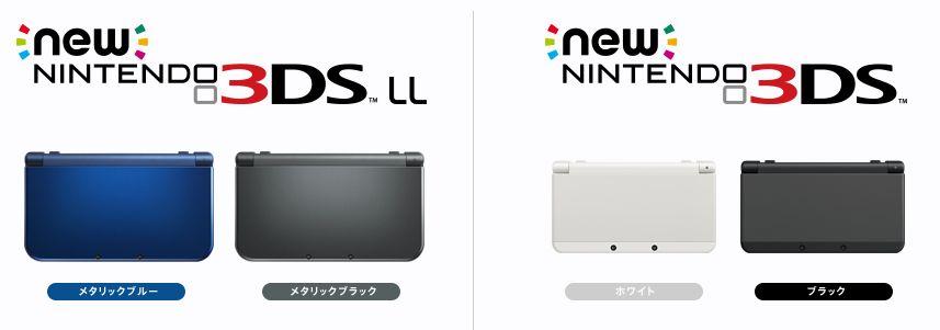 New ニンテンドー3DS