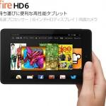 amazon Fire HD 6タブレットが9,980円