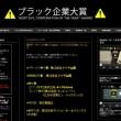 ブラック企業大賞2014