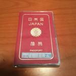 古~いパスポートが出てきた!
