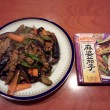 Cook Do(クックドゥ)麻婆茄子