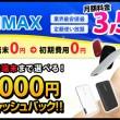 WiMAX GMO とくとくBB