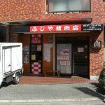 ふじや精肉店 蛍池(豊中)でコロッケを買いました。